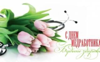 Поздравление с Днем медика любимой — стихи, проза, смс. Поздравления с Днем медицинского работника женщине — стихи, проза, смс