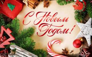 Поздравление с новым годом в прозе. Поздравления с Новым годом в прозе: официальные