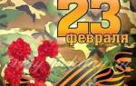 Поздравление с 23 февраля официальное администрация. Официальные поздравления с днем защитника отечества
