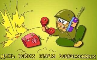 День создания службы связи мвд россии. Поздравления с днем создания службы связи мвд День связи мвд 10 декабря