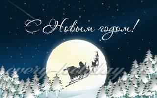 Еще поздравления с Новым Годом в прозе. Поздравления с Новым годом в прозе: официальные