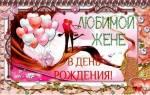 Поздравления с днем рождения жене. Оригинальные поздравления с днем рождения жене