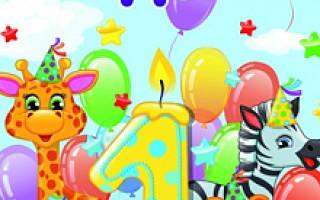 Поздравления с годом ребенка мальчика маме. Поздравления с днем рождения на годик