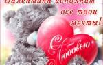 Пожелания на 14 февраля любимому. Поздравления с днем святого валентина