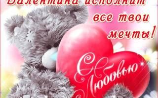 Поздравления к 14 февраля парню