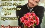 Поздравления с женским днем 8 марта прикольные