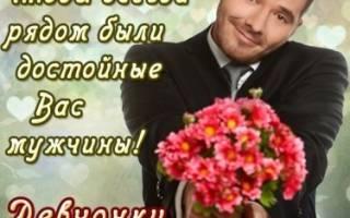 Поздравления на 8 марта женщинам прикольные
