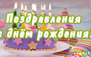 С д рождения. Пожелания с днем рождения