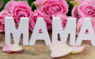 Красивое поздравление с днем рождения мамочка. Поздравление для мамы с Юбилеем