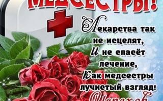 Шуточное поздравление с днем медицинской сестры. Поздравления с днем медицинского работника медсестре прикольные