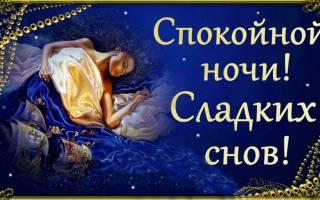Новые открытки доброй ночи. Картинки для любимого с пожеланием спокойной ночи