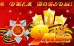 Поздравления с Днём победы в Великой Отечественной войне. Поздравление с Днем пожилого человека ветеранам (труда, культуры, МВД, ВОВ, учителей)
