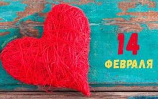 Открытки к дню влюбленных. Трогательные поздравления в картинках с днем святого валентина