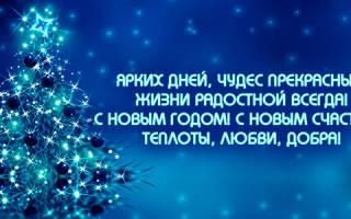 Поздравить с наступающим новым годом коротко. Смешные и короткие новогодние поздравления