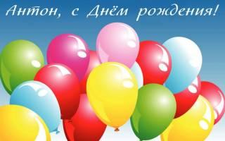 Прикольные поздравления с днем рождения антону. Поздравления с днем рождения антону