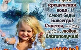Поздравления с крещением прикольные короткие. Прикольные, смешные стихи и поздравления с крещением