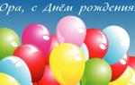 Прикольные поздравления с днем рождения юрию. Прикольные и шуточные поздравления юрию с днем рождения