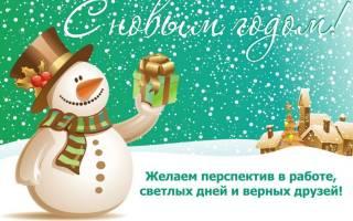 Поздравления с новым годом в прозе коллегам по работе. Поздравления с новым годом коллегам своими словами