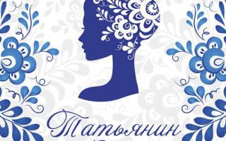 Открытки с днем татьяны 25 января прикольное. Бесплатные открытки и поздравления на татьянин день