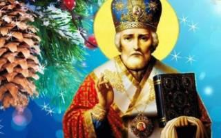 Поздравление с николаем чудотворцем зимним. Поздравления с днем святого николая