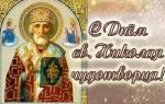 Поздравление с днем николая чудотворца 22 мая. Поздравления с днем николая — весеннего. Обряд на исполнения желания на Николу