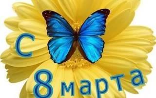 Необычные короткие поздравления с 8 марта