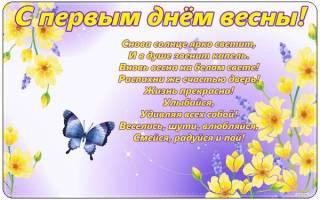 Поздравления девчонкам с 1 марта. Поздравления с первым днем весны. Поздравления с весной