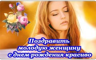 Поздравления с днем рождения женщине от друзей. Поздравления с юбилеем молодой женщине