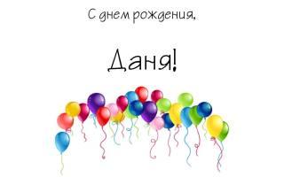 Поздравления с днем рождения даниилу. Поздравление с днем рождения данилу