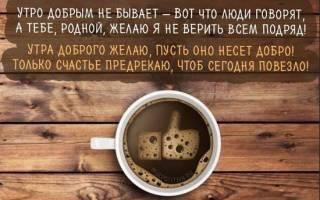 Добро утро любимый. Пожелания доброго утра любимому