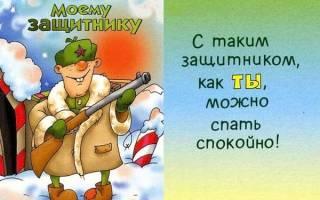 Поздравления с праздником 23 февраля прикольные. Прикольные поздравления с днем защитника отечества в стихах