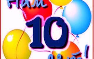 Поздравления с днем рождения компании прикольные. Поздравления с днём рождения компании в стихах