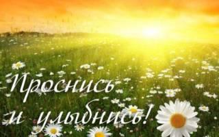 Милое пожелание с добрым утром девушке. Доброе утро любимой девушке