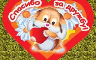 Прикольные поздравления на день влюбленных. Поздравления с днем святого валентина подруге