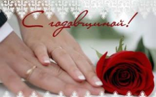 Поздравления с днем бракосочетания 5 лет. Поздравления с годовщиной от мужа, жены и от родителей в стихах