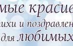Пожелание любимому хорошего дня и удачи. Пожелание хорошего дня любимому мужчине
