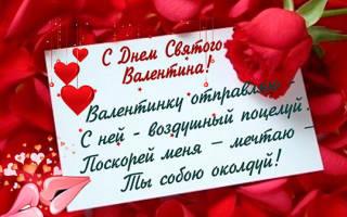 Поздравления с днем святого валентина своими словами
