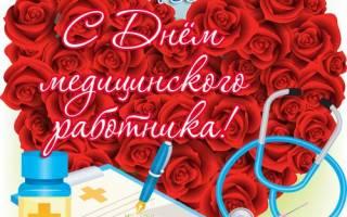 Поздравления с днём медицинского работника. С днем медика! (стихи и прикольные открытки)