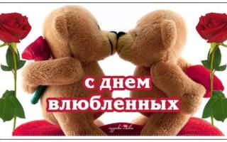 С днем святого валентина поздравления мужу. Поздравления с Днем святого Валентина мужу — стихи, проза, смс. Поздравления для парня