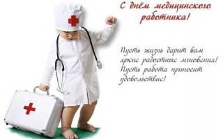 Поздравления с днем медика детской медсестре прикольные. Прикольные и шуточные поздравления с днем медика