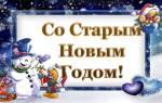 Лучшие поздравления с старым новым годом. Поздравления и открытки со старым новым годом — хорошего понемножку