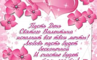 Поздравления с днем св валентина мужу короткие. Короткие поздравления с днем святого валентина мужу в стихах. Поздравления для мужа