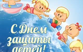 Праздник 1 июня день защиты детей поздравления. Международный день защиты детей: красивые поздравления в стихах и в прозе с праздником