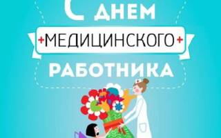 Поздравления с днем медика поздравок. Поздравления с Днем медика женщине и мужчине. Поздравляем всех тех, кто верен клятве Гиппократа
