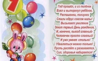 Стишок с днем рождения 1 годик. Поздравления с днём рождения (1 год)