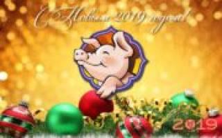 Скачать красивая новогодняя открытка с хорошими пожеланиями. Открытки с Новым годом Свиньи