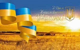 Прикольные СМС поздравления «С днем Независимости Украины. День россии