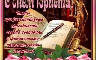 Большая подборка поздравлений ко дню юриста. Прикольные и шуточные поздравления с днем юриста в стихах — декабрь — календарные праздники — поздравления — пожелания в стихах, открытки, анимашки
