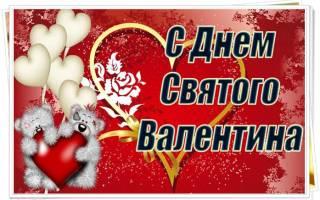 Поздравления с днем валентины. Поздравления с днем святого валентина
