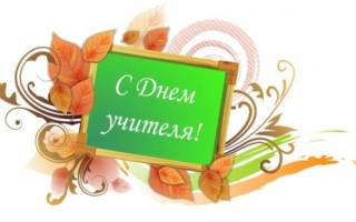 Слова поздравления днем учителя словами. Поздравления с Днем учителя — от учеников и родителей, в стихах и прозе. Поздравление ко Дню учителя в стихах
